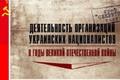 Titkosítás feloldva az ukrajnai tömeggyilkosságokról